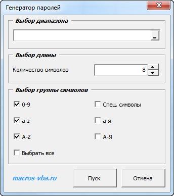 kak-sdelat-generator-paroley-v-excel-46.jpg