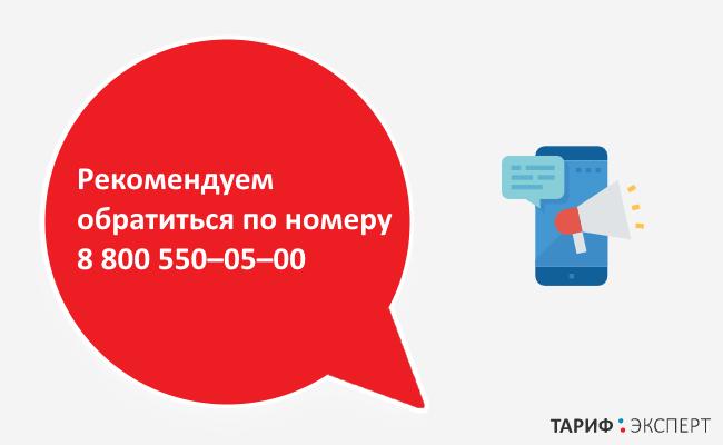 rekomenduem-obratitsya-po-nomeru-8-800-550-05-00.png