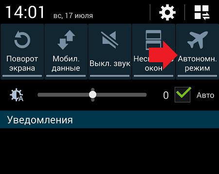 kak-vklyuchit-i-ubrat-rezhim-poleta-v-smartfone6.png