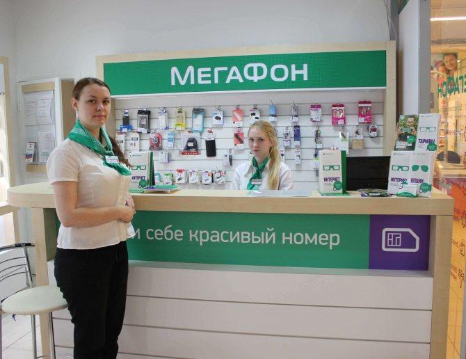 aktivaciya-megafon-sim-karty-v-salone.jpg