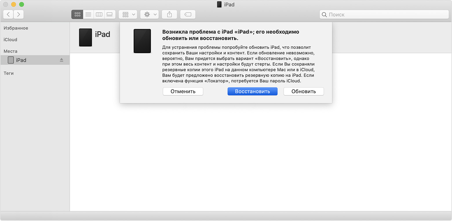 ios13-macos-catalina-recovery-mode-ipad.jpg