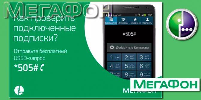 zapros-uznat-podpiski-megafon.jpg