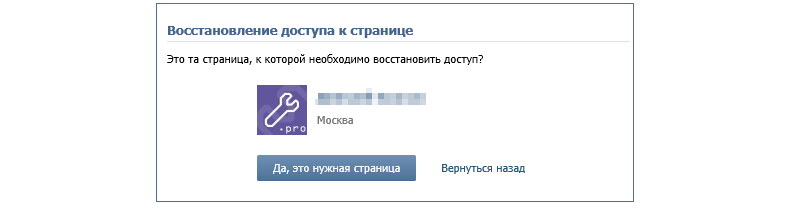 kak-vosstanovit-stranitsu-v-kontacte-5.png