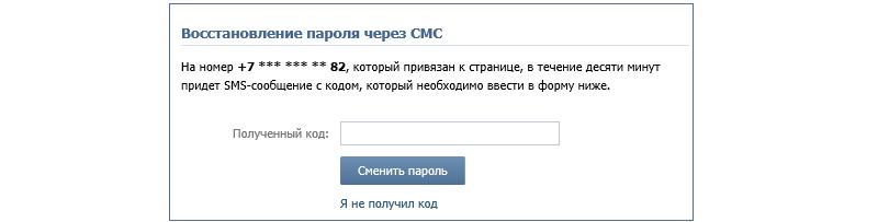 kak-vosstanovit-stranitsu-v-kontacte-6.png