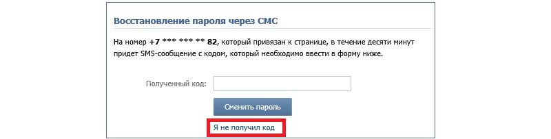 kak-vosstanovit-stranitsu-v-kontacte-7.png