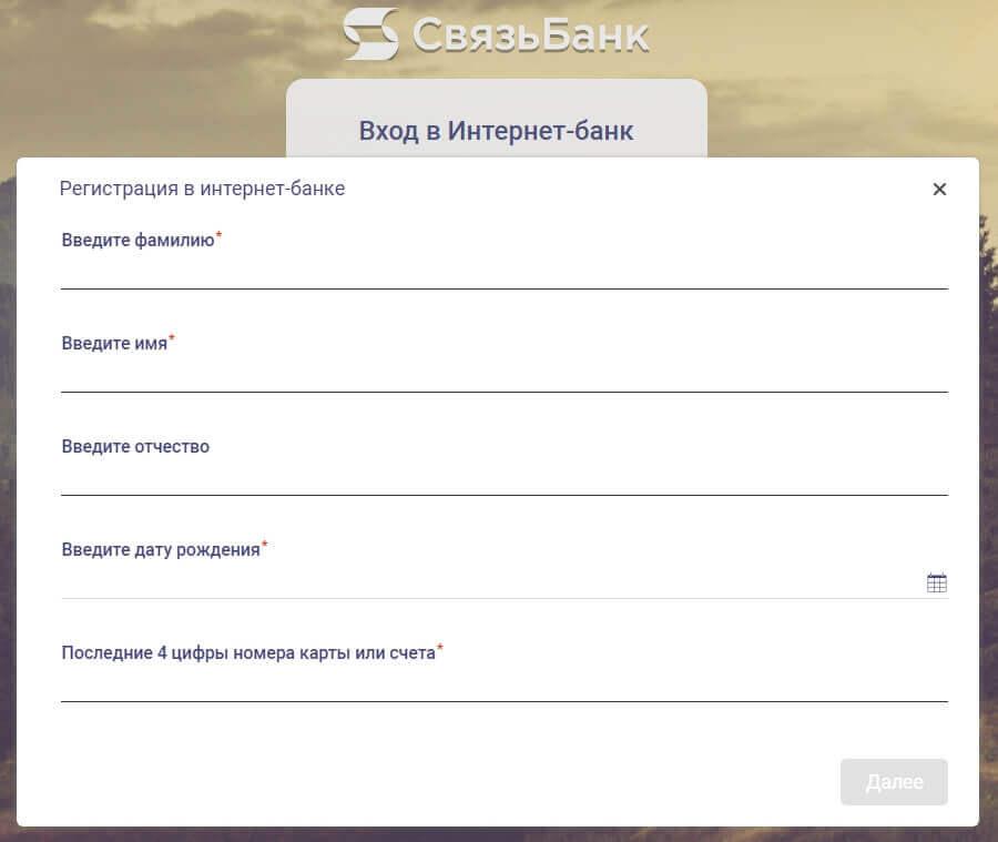svyaz-bank-registraciya-1.jpg