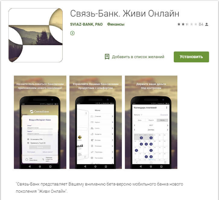 svyaz-bank-mobilnoe-prilozhenie.jpg