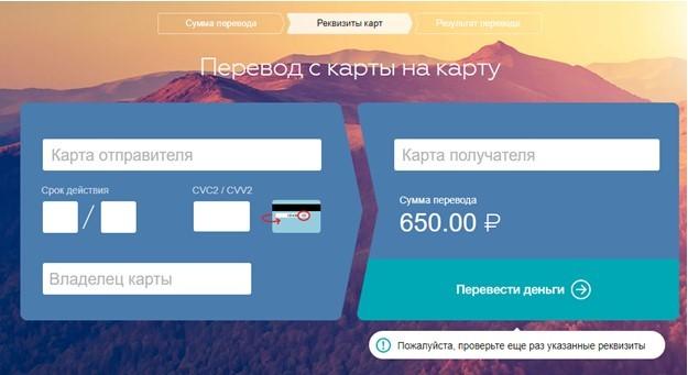 skrinshot-servisa-perevodov-mts-banka.jpg