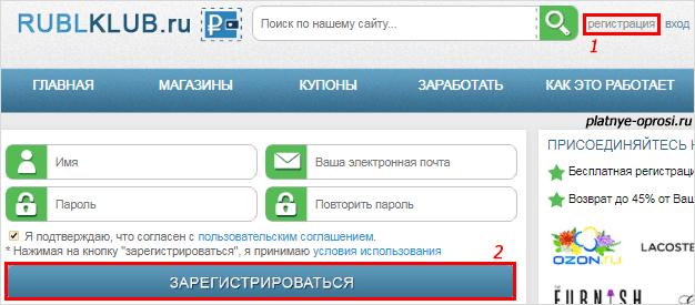 registraciya-v-proekte-rublklub.png