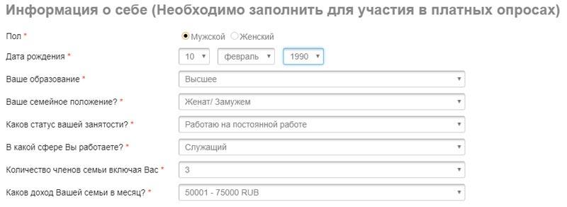 zapolnenie-profilya.jpg