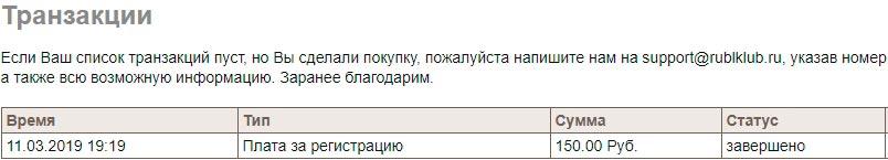 plata-zapolnenie-ankety.jpg