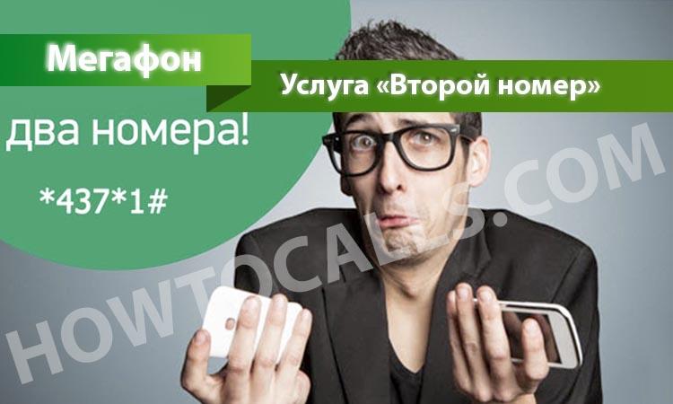 usluga-vtoroy-nomer-megafon-1.jpg
