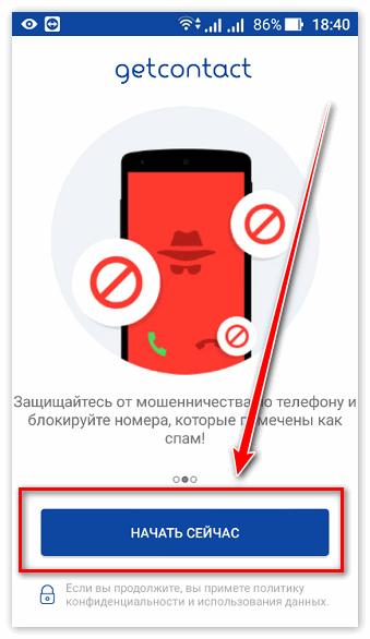 start-registratsii-v-get-kontakt.png