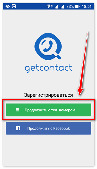 vybor-sposoba-registratsii-v-get-kontakt.png