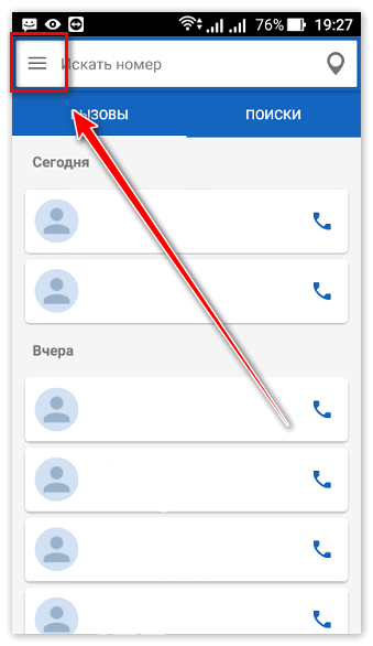 perehod-k-funktsionalu-get-kontakt.png
