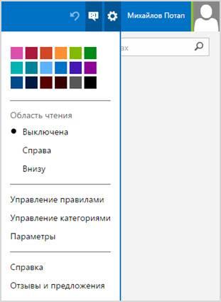 outlook_pochta_vhod8.jpg