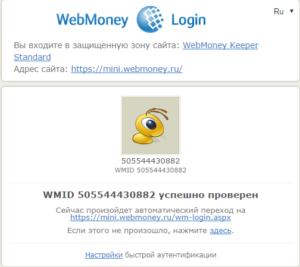 vhod-v-koshelek-vebmani4-300x267.png