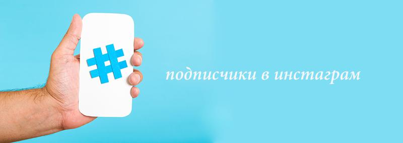 podpischiki-hashtagi-v-instagram.png