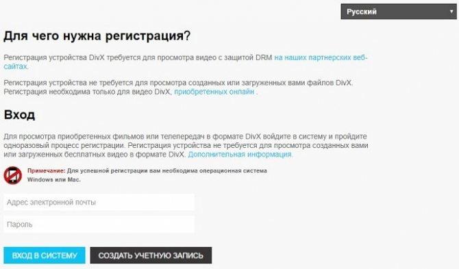 registraciya-televizora-vod-divx-com-na-russkom-yazyke-novosti-kompyuterov2.jpg
