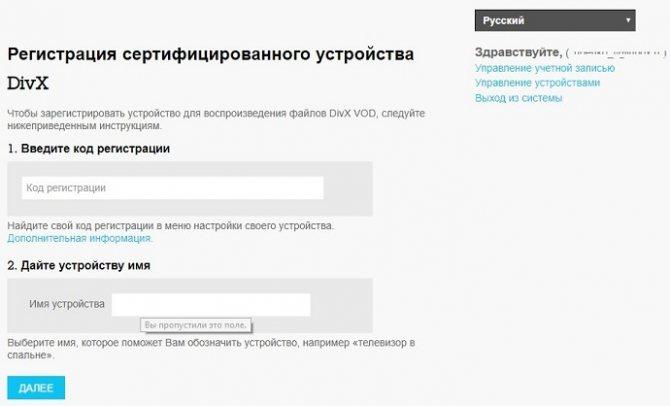 registraciya-televizora-vod-divx-com-na-russkom-yazyke-novosti-kompyuterov3.jpg