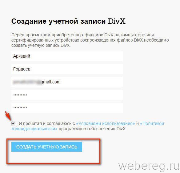 divx-com-5-585x562.jpg