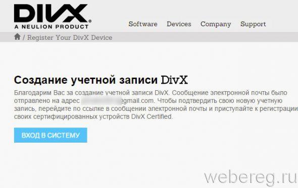 divx-com-6-590x373.jpg