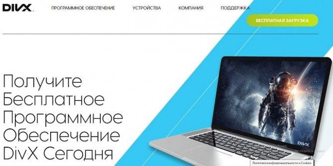 registraciya-televizora-vod-divx-com-na-russkom-yazyke-novosti-kompyuterov.jpg