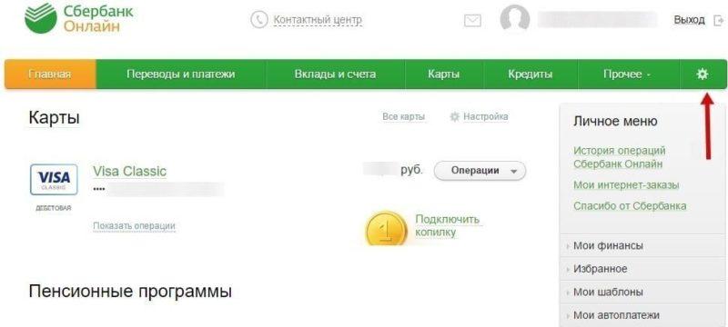 pochemu-ne-otobrazhaetsja-karta-v-sberbanke-onlajn1-e1552424975701.jpg