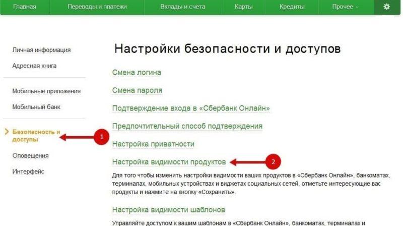 pochemu-ne-otobrazhaetsja-karta-v-sberbanke-onlajn2-e1552424984630.jpg
