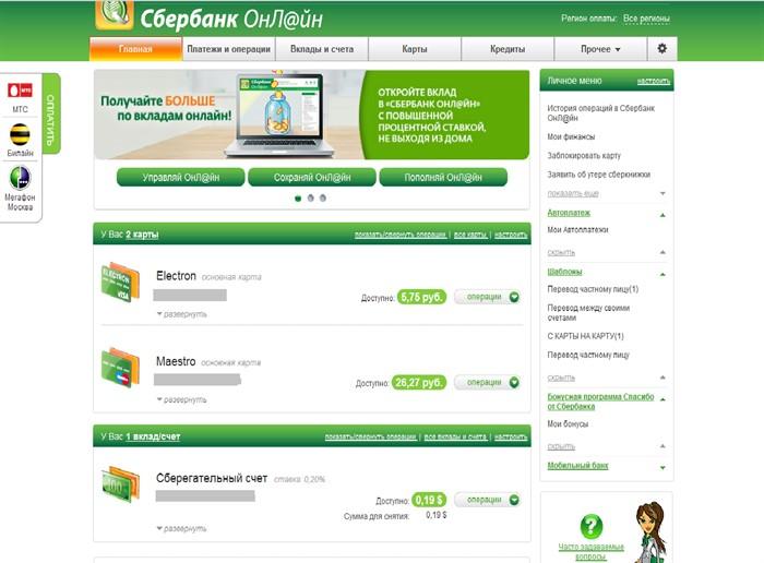 Ne-otobrazhaetsya-karta-v-Sberbank-onlajn-2.jpg