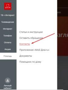 Menyu-Kontakty-Dom.ru-226x300.jpg