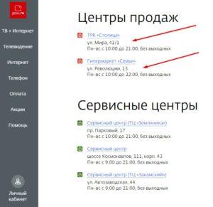 Adresa-tsentrov-prodazh-300x291.jpg