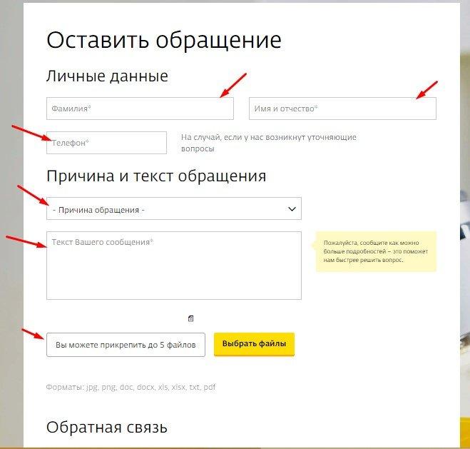 Zapolnite-formu-obrashheniya.jpg