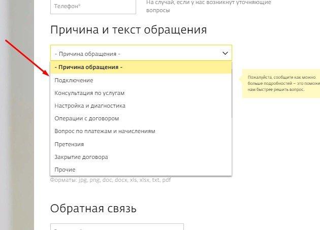 Zapolnenie-formy-prichina-obrashheniya.jpg