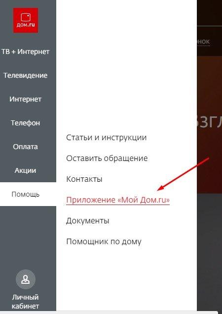 Ssylka-na-mobilnoe-prilozhenie-Dom.ru.jpg