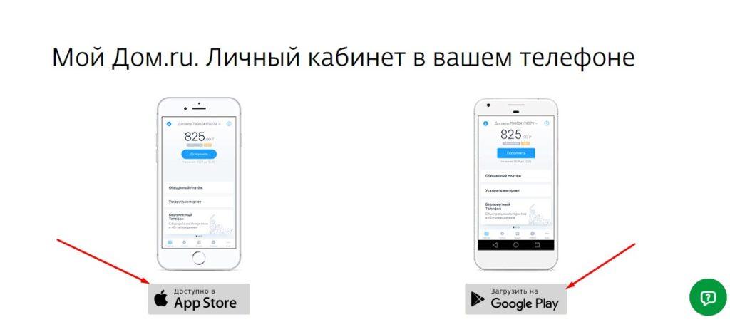Ssylki-na-skachivanie-mobilnogo-prilozheniya-1024x459.jpg