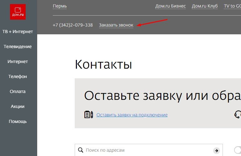 Zakazat-zvonok-i-nomer-telefona-Dom.ru.jpg