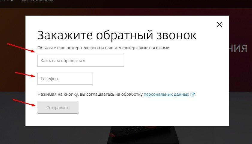 Zakazat-zvonok-zapolnite-formu.jpg