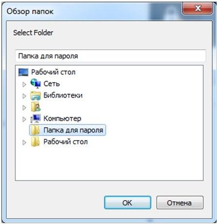pp_image_76484_g1ndqdicdtukazy-vaem-put-k-papke-v-dialogovom-okne-i-nazhimaem.jpg