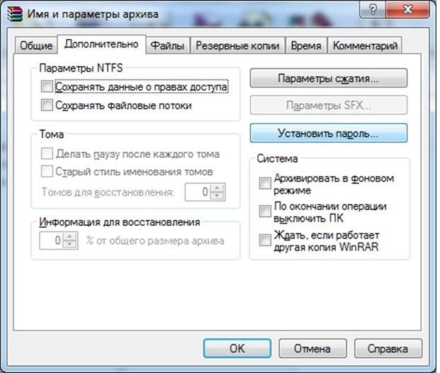 pp_image_76472_idg7yglxctvy-biraem-vkladku-dopolnitel-no-i-punkt-ustanovit-parol.jpg