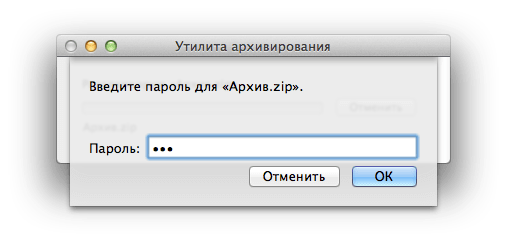 password-protected-archieve-opening.png