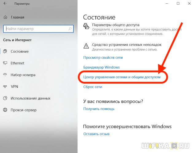 03-tsentr-upravleniya-setyami-windows.png