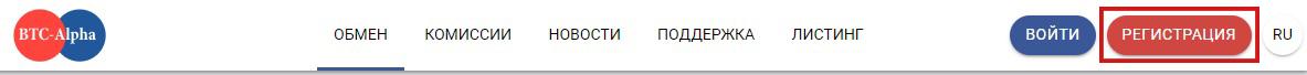 BTC-Alpha-registratsiya.jpg