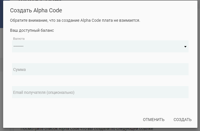 Sozdanie-alfa-koda.png
