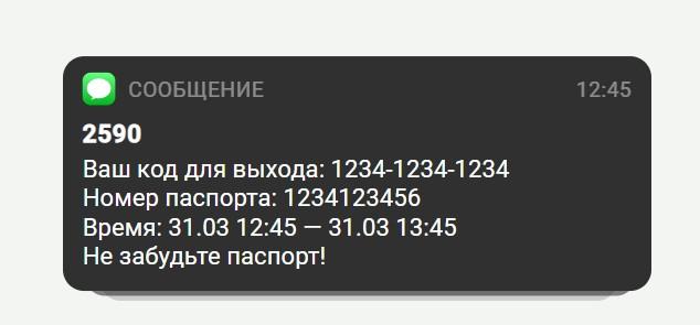 kod-po-sms.jpg