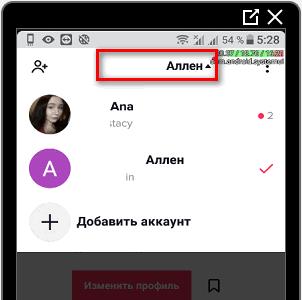 pereklyuchitsya-mezhdu-profilyami-v-tik-toke.png