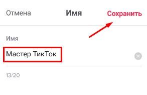 nik-v-tik-tok-4.jpg