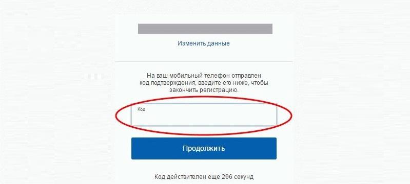 vosstanovit-parol-gosuslugi-3.jpg