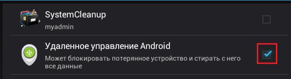 Udalennoe-upravlenie-Android.png