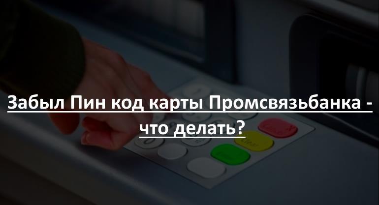 zabyl-pin-kod-karty-promsvyazbanka.jpg